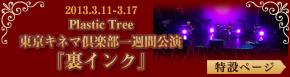 Plastic Tree 裏インク特設ページ