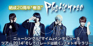 Plastic Tree マイム