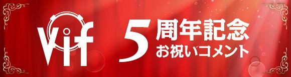 Vif5周年記念お祝いコメント