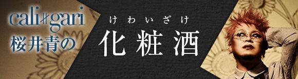 cali≠gari桜井青の化粧酒