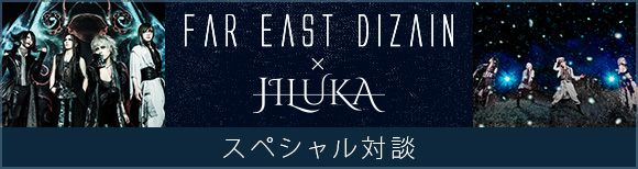 「Far East Dizain×JILUKA」スペシャル対談