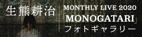 生熊耕治 MONTHLY LIVE 2020「MONOGATARI」フォトギャラリー