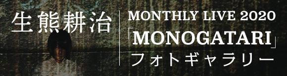 生熊耕治 MONTHLY LIVE 2020「MONOGATARI」フォトギャラリー