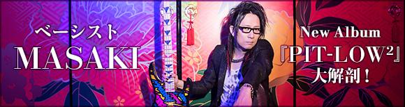 ベーシスト・MASAKI New Album『PIT-LOW2』大解剖!