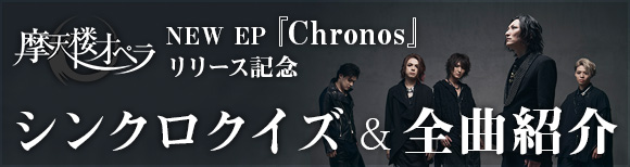 摩天楼オペラNEW EP『Chronos』リリース記念 シンクロクイズ&全曲紹介