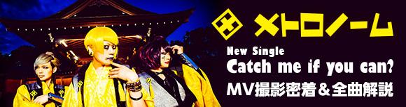 メトロノーム New Single『Catch me if you can?』MV撮影密着&全曲解説