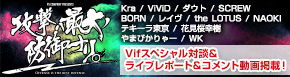 PS COMPANY PRESENTS『攻撃ハ最大ノ防御ナリ。』スペシャル!