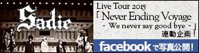 Sadie Live Tour 2015「Never Ending Voyage -We never say good bye-」連動企画! Facebookで写真公開!