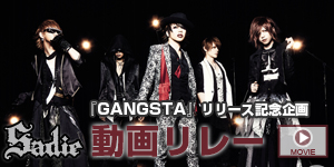 Sadie『GANGSTA』リリース記念企画 動画リレー