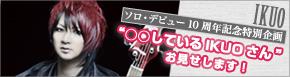 IKUOソロデビュー10周年記念特別企画