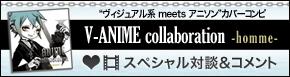 V-anime企画