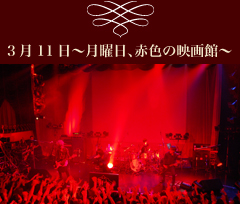 3月11日〜月曜日、赤色の映画館〜