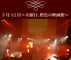 3月12日〜火曜日、橙色の映画館〜