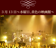 3月13日〜水曜日、黄色の映画館〜