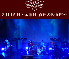 3月15日〜金曜日、青色の映画館〜