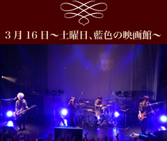 3月16日〜土曜日、藍色の映画館〜