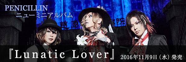 PENICILLIN ニューミニアルバム『Lunatic Lover』2016年11月9日(水)発売