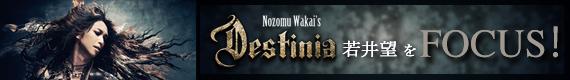wakai_banner