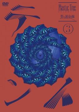 青の運命線DVD
