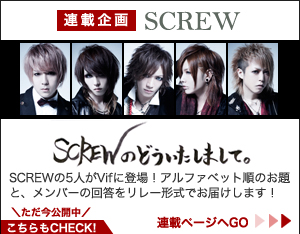 Screw