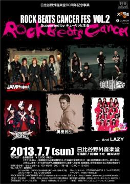 Rock Charity Live vol.2