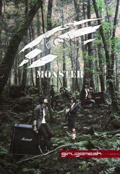MONSTER_初回_軽