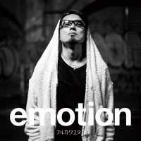 フルカワユタカ emotion JK写