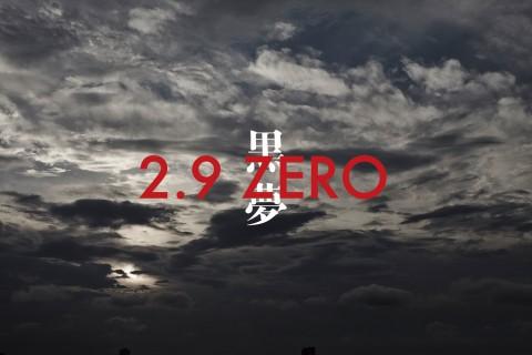 kuroyume_2.9_ZERO