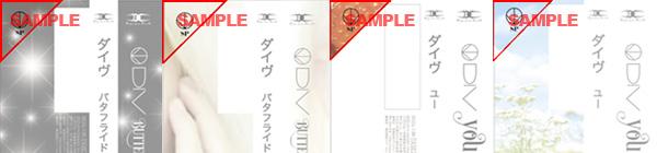 DIV応募券sample