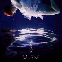 DIV-hyoryu_shokai_H1