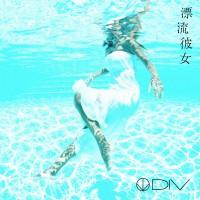 DIV-hyoryu_tsujyo_H1