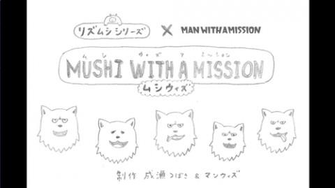 mushiwith_1