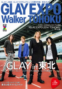 GLAY EXPO Walker TOHOKU cover(0612web)