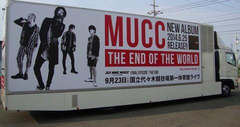 MUCCメッセージボードバス