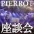 PIERROT RESPECT 座談会(苑×松本誠治×miko)前編