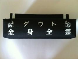 zenshinzenreibox