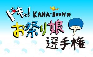 ドキッ!KANA-BOONのお祭り娘選手権