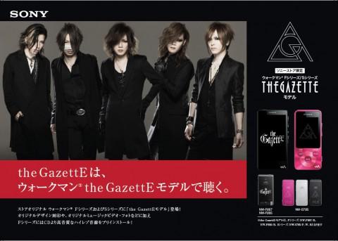 theGazettE_wm_A4_n1
