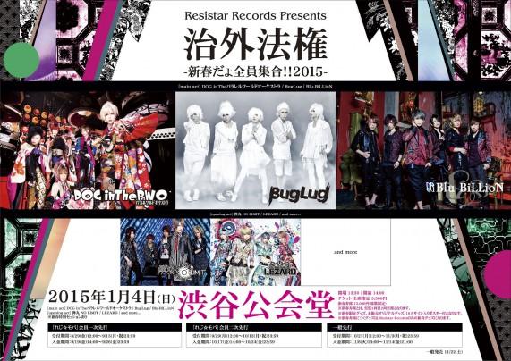140825chigai15_flyer3