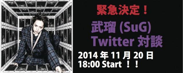 Twitter武瑠