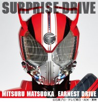SURPRISE DRIVE_CD ONLY