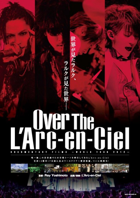 Over The L'Arc-en-Ciel キービジュアル
