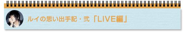 ルイの思い出手記・弐「LIVE編」