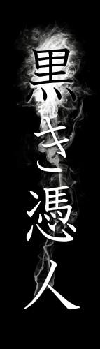 黒き憑人ロゴ