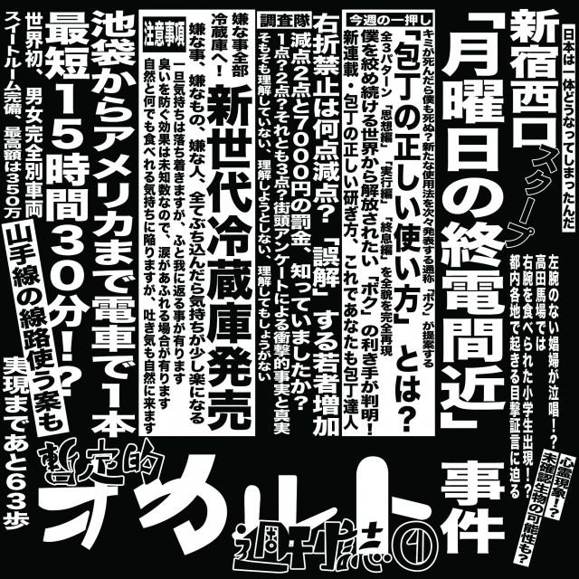 暫定的オカルト週刊誌-JK-1