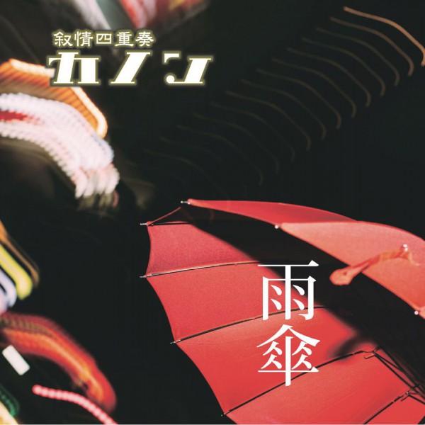 kanon_tsujo_web