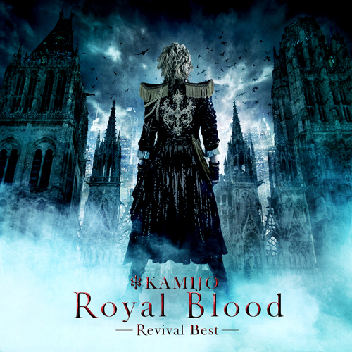 Royal-Blood-〜Revival-Best〜_通常盤