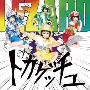 「トカゲッチュ」【良い子盤】RICO-022,023