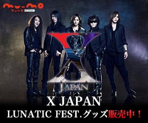 X JAPANオフィシャルショップ