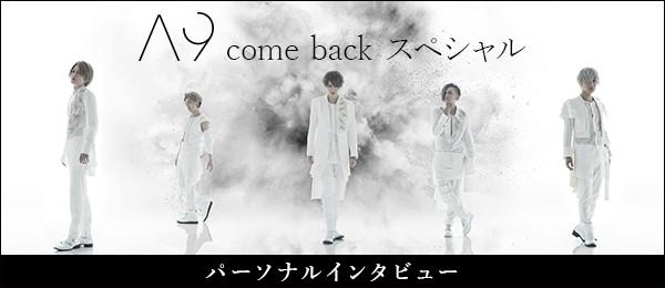 A9 come backスペシャル パーソナルインタビュー